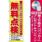 のぼり旗 無料点検 (GNB-1522) [プレゼント付]