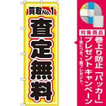 のぼり旗 買取No.1 査定無料 (GNB-1530) [プレゼント付]
