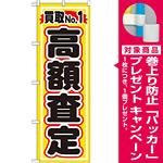 のぼり旗 買取No.1 高額査定 (GNB-1531) [プレゼント付]