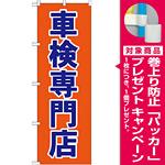 のぼり旗 車検専門店 オレンジ 紺文字(GNB-1538) [プレゼント付]