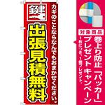 のぼり旗 鍵 出張見積無料 (GNB-154) [プレゼント付]