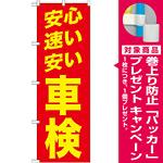 のぼり旗 安心 速い 安い 車検 赤 (GNB-1541) [プレゼント付]