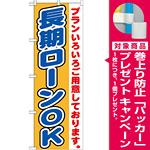 のぼり旗 長期ローンOK (GNB-1546) [プレゼント付]