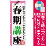 のぼり旗 春期講座 (GNB-1562) [プレゼント付]