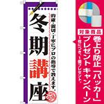 のぼり旗 冬期講座 (GNB-1565) [プレゼント付]
