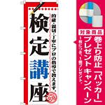 のぼり旗 検定講座 (GNB-1566) [プレゼント付]