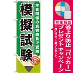 のぼり旗 模擬試験 (GNB-1572) [プレゼント付]