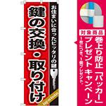 のぼり旗 鍵の交換・取り付け (GNB-158) [プレゼント付]