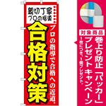 のぼり旗 合格対策 (GNB-1585) [プレゼント付]