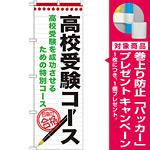 のぼり旗 高校受験コース (GNB-1589) [プレゼント付]