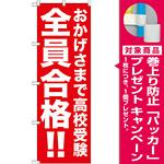 のぼり旗 全員合格 !! (GNB-1595) [プレゼント付]