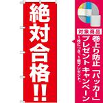 のぼり旗 絶対合格 !! (GNB-1596) [プレゼント付]