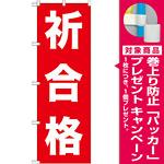 のぼり旗 祈合格 (GNB-1598) [プレゼント付]
