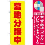 のぼり旗 墓地分譲中 黄色(GNB-1603) [プレゼント付]