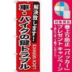 のぼり旗 車・バイクの鍵トラブル (GNB-161) [プレゼント付]