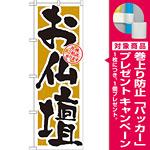 のぼり旗 お仏壇 (GNB-1613) [プレゼント付]