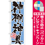 のぼり旗 神棚・神具 水色(GNB-1619) [プレゼント付]