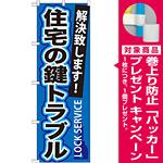 のぼり旗 住宅の鍵トラブル (GNB-162) [プレゼント付]