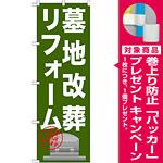 のぼり旗 墓地改葬リフォーム (GNB-1623) [プレゼント付]