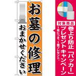 のぼり旗 お墓の修理 (GNB-1625) [プレゼント付]