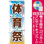 のぼり旗 体育祭 (GNB-1648) [プレゼント付]