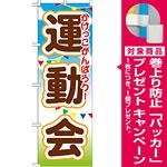 のぼり旗 運動会 (GNB-1649) [プレゼント付]