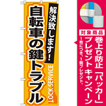 のぼり旗 自転車の鍵トラブル (GNB-165) [プレゼント付]