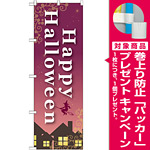 のぼり旗 Happy Halloween 夜景デザイン (GNB-1652) [プレゼント付]