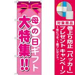 のぼり旗 母の日ギフト大特集!! (GNB-1655) [プレゼント付]