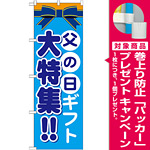 のぼり旗 父の日ギフト大特集!! (GNB-1656) [プレゼント付]