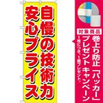 のぼり旗 自慢の技術力 安心プライス (GNB-1660) [プレゼント付]