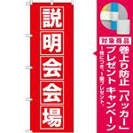 のぼり旗 説明会会場 (GNB-1663) [プレゼント付]