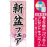 のぼり旗 新盆フェア (GNB-1666) [プレゼント付]