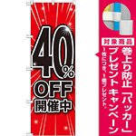 のぼり旗 40%OFF開催中 (GNB-1671) [プレゼント付]