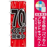 のぼり旗 70%OFF開催中 (GNB-1674) [プレゼント付]