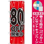 のぼり旗 80%OFF開催中 (GNB-1675) [プレゼント付]