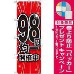 のぼり旗 98円均一開催中 (GNB-1677) [プレゼント付]