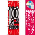 のぼり旗 100円均一開催中 (GNB-1678) [プレゼント付]