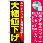 のぼり旗 大幅値下げ 黄 (GNB-1679) [プレゼント付]