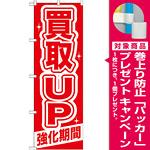 のぼり旗 買取UP (GNB-168) [プレゼント付]