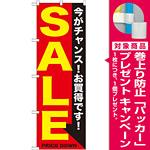のぼり旗 SALE 黄赤 (GNB-1682) [プレゼント付]