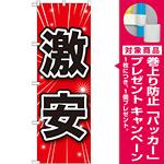 のぼり旗 激安 (GNB-1683) [プレゼント付]