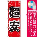 のぼり旗 超安 (GNB-1684) [プレゼント付]