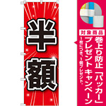 のぼり旗 半額 (GNB-1685) [プレゼント付]