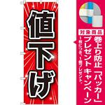 のぼり旗 値下げ (GNB-1686) [プレゼント付]