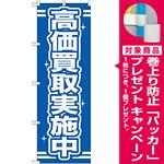 のぼり旗 高価買取実施中 (GNB-169) [プレゼント付]