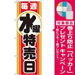 のぼり旗 毎週水曜特売日 (GNB-1692) [プレゼント付]