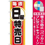 のぼり旗 毎週日曜特売日 (GNB-1696) [プレゼント付]