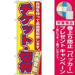 のぼり旗 チケット・切符 (GNB-170) [プレゼント付]