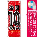 のぼり旗 本日10倍ポイント (GNB-1700) [プレゼント付]